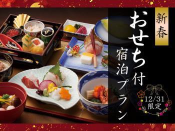 【2019年12月31日限定】元日の朝食は宴会場で1月1日限定の「新春おせち」をご用意