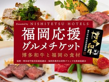 【福岡応援グルメチケット付】選べる!博多和牛と福岡の食材を使った限定メニュー☆2食付プラン