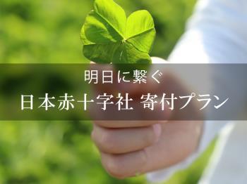 日本赤十字社寄付プラン<素泊り>