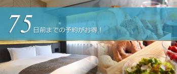 【早期割】75日前までのご予約でお得に宿泊<朝食付>