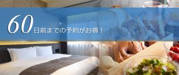 【早期割】60日前までのご予約でお得に宿泊<朝食付>