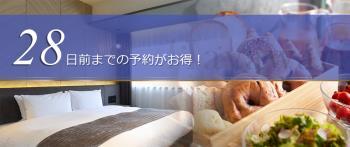 【早期割】28日前までのご予約でお得に宿泊<朝食付>