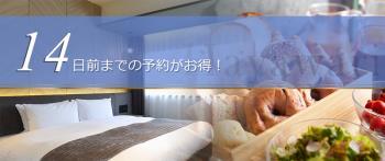 【早期割】14日前までのご予約でお得に宿泊<朝食付>