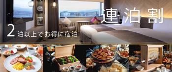 【連泊】観光や出張に 2連泊以上のお得プラン<朝食付>