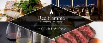 【Go To トラベルキャンペーン割引対象】【2食付】ホテル最上階レストランで♪季節を味わうフルコースディナー<ワインフルボトル1本付>