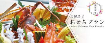 【Go To トラベルキャンペーン割引対象】【新春☆お部屋でおせち】朝食はホテル総料理長の自信作「おせち」をお部屋へお届け♪
