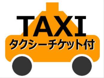 【移動に最適】タクシーチケット ワンメーター付宿泊プラン