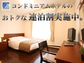 【連泊割】泊まる度におトク♪博多のセカンドホームなら、ご連泊も快適に。