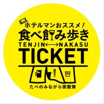 【グルメ】博多土産の定番『明太子のやまや』や有名飲食店でも使える♪お得チケット2,000円分付!