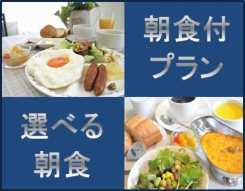 【朝食付き】■2種類から選べる朝食プレート付き。ご飯、パン、スープはおかわり自由。