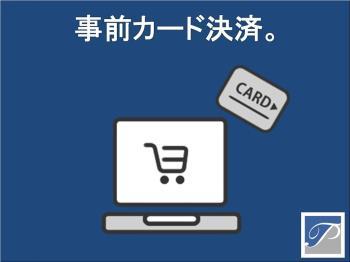 【事前決済】■スムーズにお手軽チェックイン。オンライン事前カード決済専用プラン