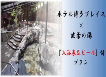 【波葉の湯入浴券&ビール付】■ホテルから徒歩5分の天然温泉で疲労回復+入浴後のお楽しみ。