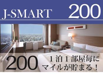 【J-SMART200】泊まって1泊あたり200マイル貯まる!(食事なし)