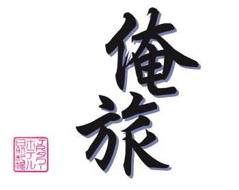 【俺旅】 男性限定バー利用券付き