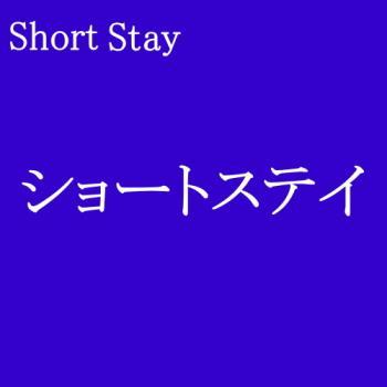【ショートステイ】PM21:00~AM10:00迄でお気軽ステイ♪