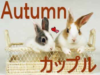【Autumnカップル】秋の二人旅はのんびり12時チェックアウト♪