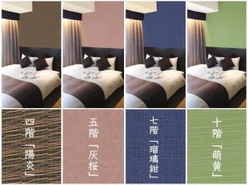 【選べる客室カラー4タイプ】好みの「和色」をチョイス♪福岡県産八女茶付き