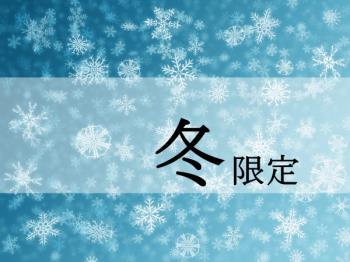 【冬限定】寒い日はゆずの香りに包まれてホッと一息♪■朝食無料サービス