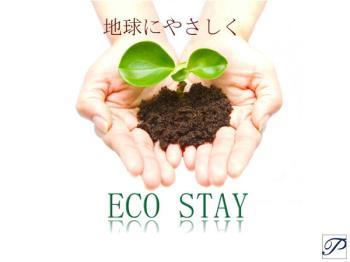 【清掃不要】地球にやさしいECOステイでクオカードをGET♪