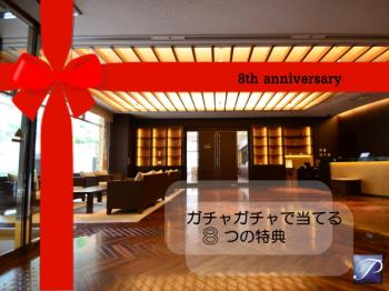 【8周年記念】ガチャガチャで《ご宿泊無料券》等8つの特典が当たる!朝食無料サービス♪