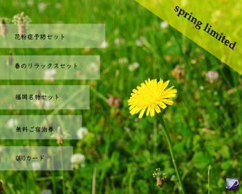 【春のガチャ祭り】ガチャガチャを回して特典を当てよう♪~1等「無料宿泊券」~