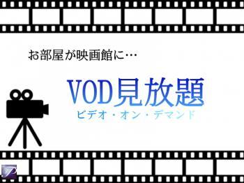 【VOD付】お部屋があなただけの映画館に♪~おこもりSTAYプラン~