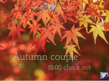 【Autumnカップル】秋の福岡2人旅は「12:00チェックアウトで決まり!」