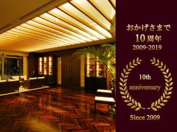 【1日10室限定】ありがとう10周年★10個の特典付きプラン