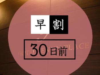 【早割30◎】30日前のご予約でお得♪