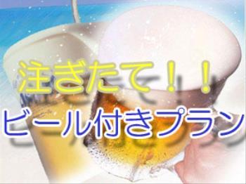 注ぎたて!プレミアム生ビール付パレットルームプラン