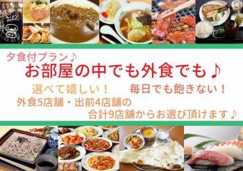 【夕食付プラン】お部屋内でも外食でも♪9店舗からお選び頂けます♪