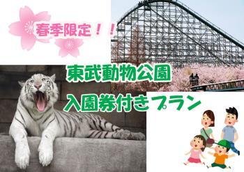 【限定特価!東武動物公園ワンデーパス券付プラン】限定価格でお得に満喫♪