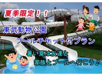【夏季限定!東武動物公園 入園券+プール利用券付プラン】夏は家族でカップルでプールへ行こう♪