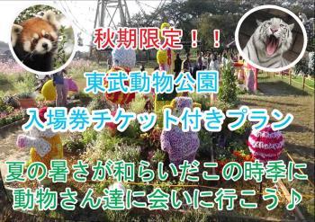 【秋季限定!東武動物公園入園券付プラン】期間限定価格で東武動物公園利用にはもってこいのお得なプランです!