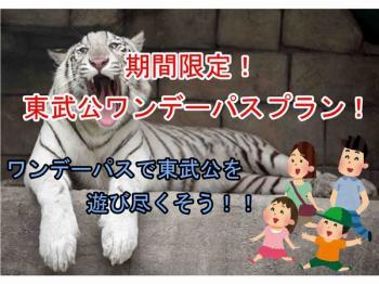 【限定特価!!東武動物公園ワンデーパス券付プラン】限定特別価格でお得に満喫♪