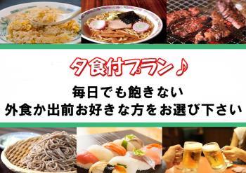 選べる夕食付プラン【GOTOトラベル対象】
