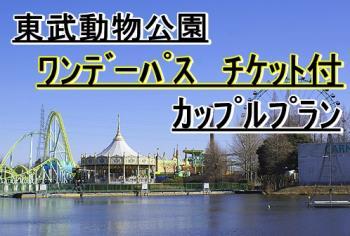 【東武動物公園 ワンデーパス付 ご夫婦・カップルプラン】【朝食なし】 東武動物公園をあそびつくそう!チケット持って並ばず入園♪