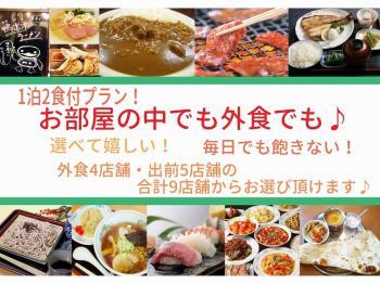 【夕食・朝食付きプラン】出前と外食が選べるご夕食と身体にやさしい朝食付!