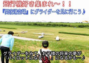 【関宿滑空場のグライダーを見に行こうプラン】飛行機好き集まれ~!目の前を飛ぶグライダーを見に行こう♪