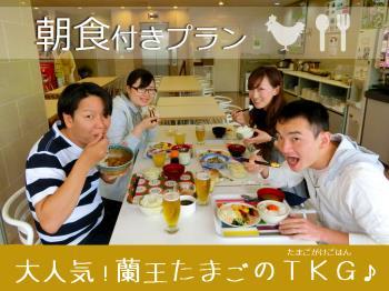 【朝食付きプラン】 大人気「蘭王たまご」復活!!朝はしっかり食べてご出発♪