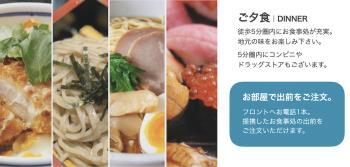 選べる夕食付きプラン【期間限定 無料朝食】