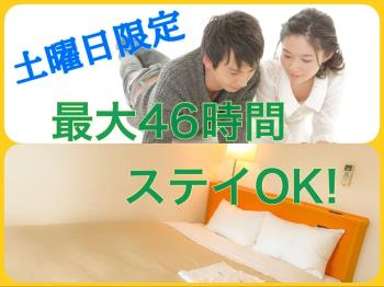【LOVE×2カップル46ステイプラン】土曜日限定☆最大46時間 ステイOK♪