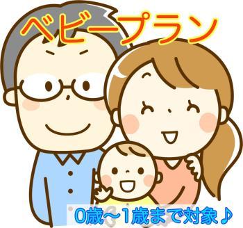 【ベビープラン】赤ちゃん連れで不安なパパ・ママの声で出来ました!(0歳から1歳児対象)