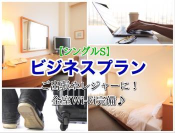 【ビジネスプラン☆シングルS】ご出張やレジャーにリーズナブルな宿泊プランです♪