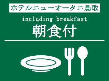【朝食付】スタンダード シンプルステイプラン