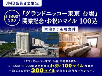 「J-SMART300  『グランドニッコー東京 台場』 開業記念・お祝いマイル100込」(室料のみ)画像