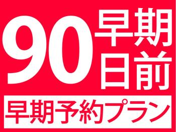 【早割90】90日前までのご予約専用!お得にオーシャンビュー客室♪/約60種類の朝食ブッフェ付