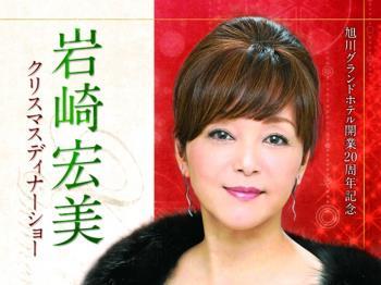 【抜群の歌唱力に魅了される夜】岩崎宏美クリスマスディナーショー付プラン(豪華特典付)