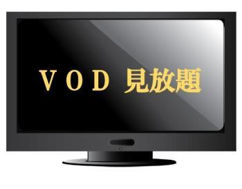 【VOD200タイトル見放題】 ホテルのお部屋がホームシアターに 【朝食付】