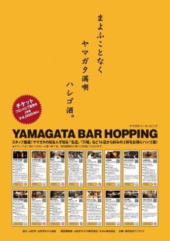 【山形ハシゴ酒】YAMAGATA BAR HOPPING☆チケット付きプラン【素泊り】